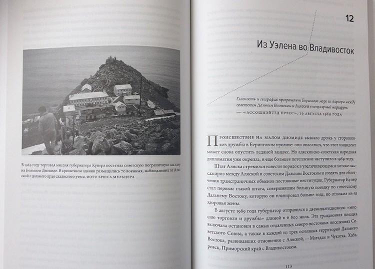 """""""От Уэлена до Владивостока..."""""""