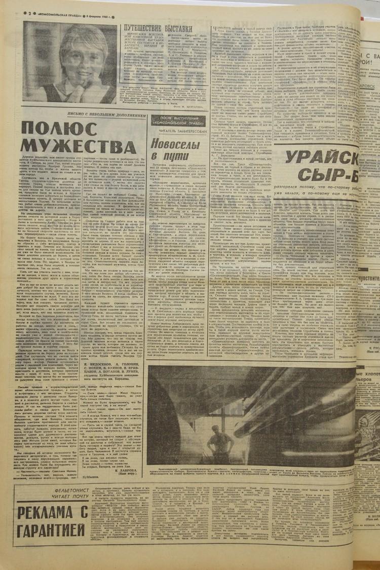 """Полоса из """"Комсомолки"""" 1968 года, здесь впервые напечатали письмо от друзей Грушина"""