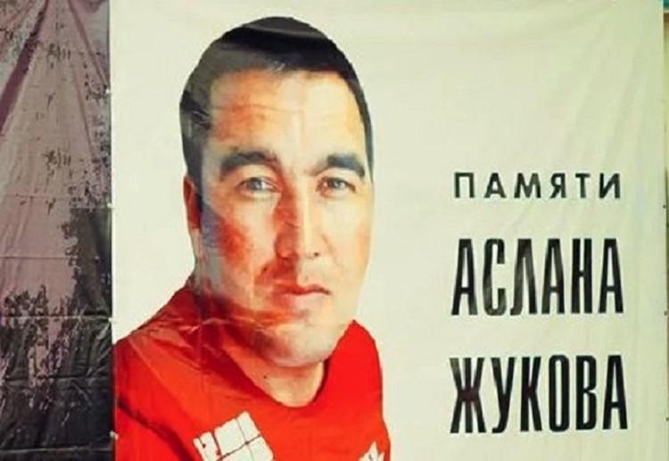 Убийство Аслана Жукова остаётся нераскрытым уже почти 8 лет