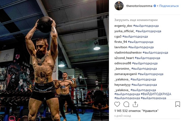 В соцсетях Макгрегору выбрали песню для боя с Нурмагомедовым