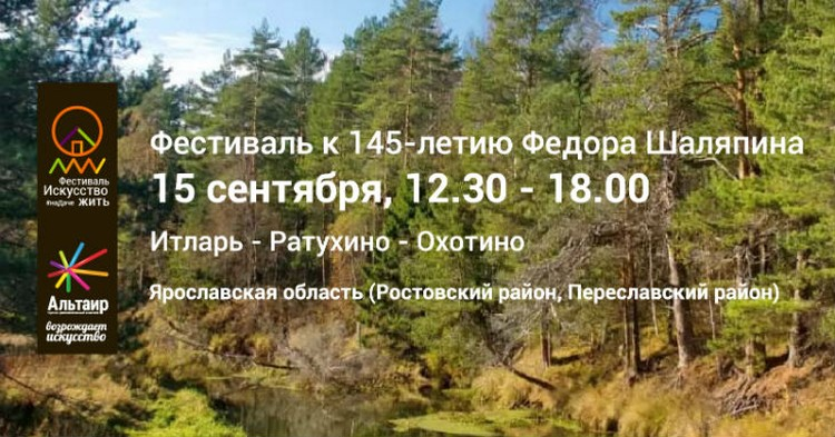 На фестиваль всех желающих ждут с 12.30 до 18.00.