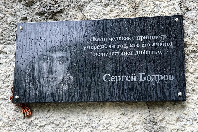 Мемориальная табличка актеру Сергею Бодрову, погибшему в Кармадонском ущелье. ФОТО Елена Афонина/ТАСС