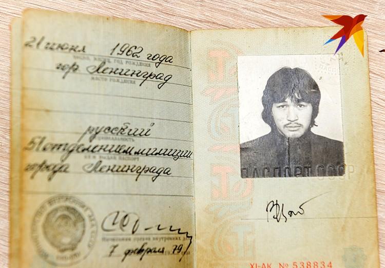 Паспорт Виктора Цоя продали с аукциона за 9 миллионов рублей
