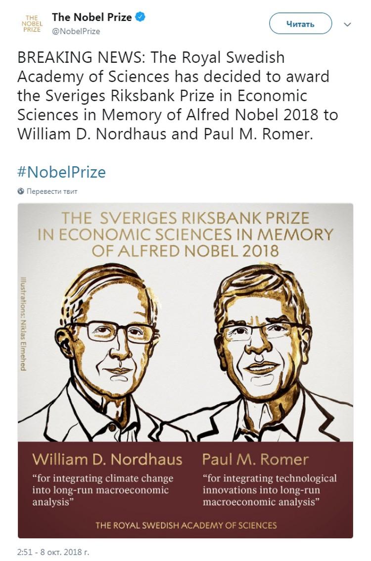 Нобелевский комитет Королевской академии наук раскрыл имена лауреатов премии