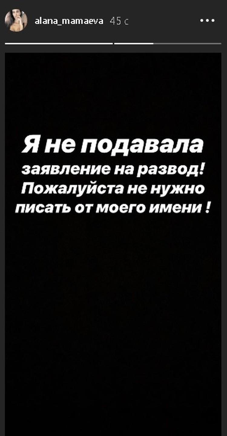 Фото: instagram.com/alana_mamaeva