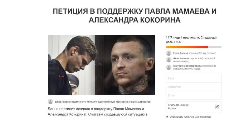 Петиция в защиту футболистов.