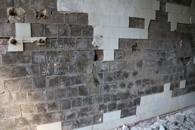 На стене - надписи о демонах