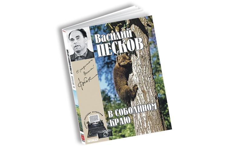 Собрание сочинений Василия Пескова