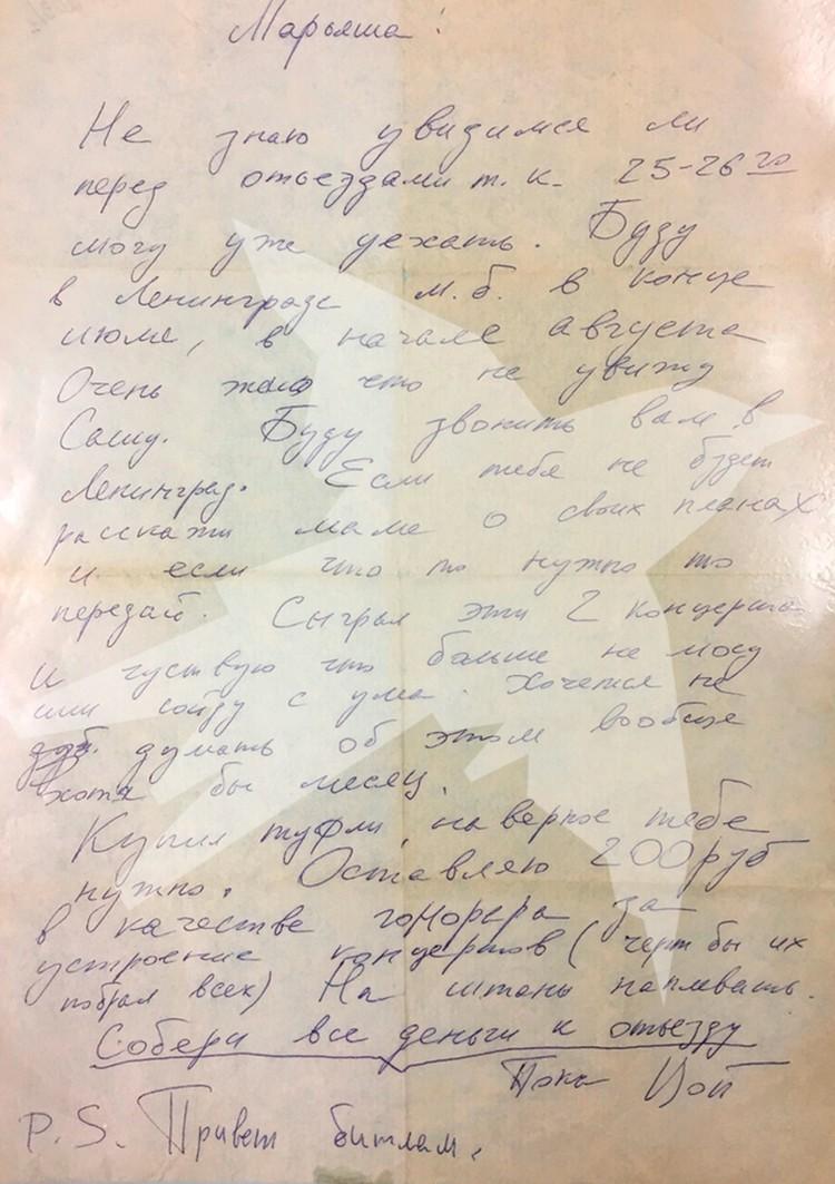 Это письмо продадут на аукционе.