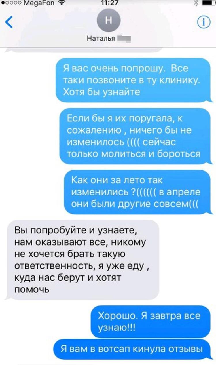 Фрагмент переписки Елены Тесменицкой с мамой девочек Натальей.