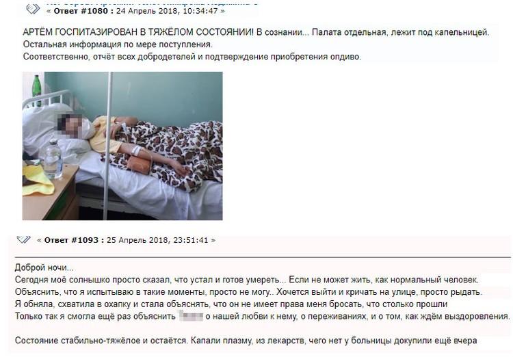 В то время, как Андрей лежал в ЦРБ с кишечкой, мама писала на форуме жалостливые посты