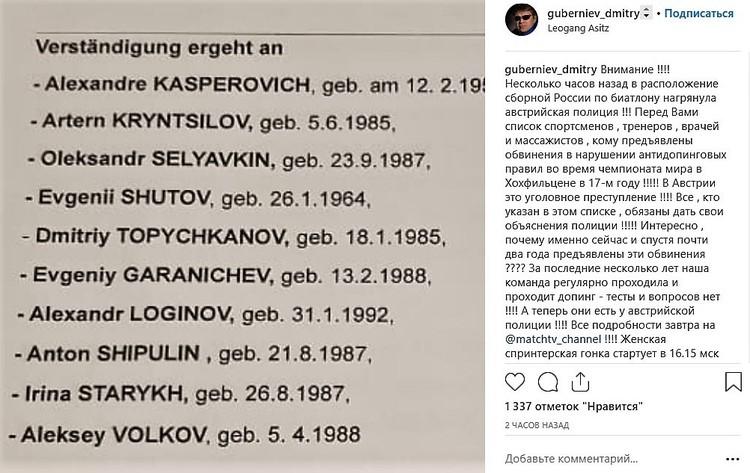 Об обвинения в адрес наших спортсменов сообщил Дмитрий Губерниев
