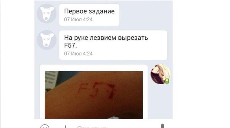 Еще один искусственный порез. Его отправляли девушке из Самары, которую волонтеры считают куратором