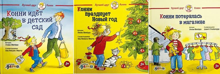 «Конни идет в детский сад», «Конни потерялась в магазине», «Конни празднует Новый год»