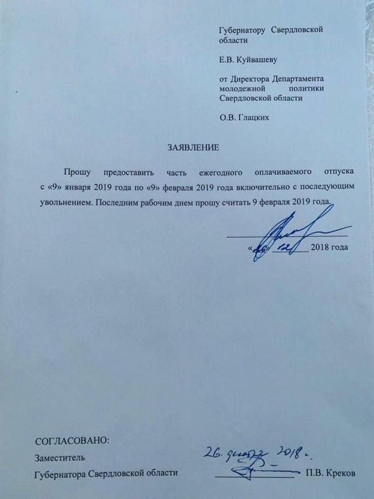 Согласно заявлению, последним рабочим днем Ольги Глацких станет 9 февраля. Фото: из блога Сергея Колясникова