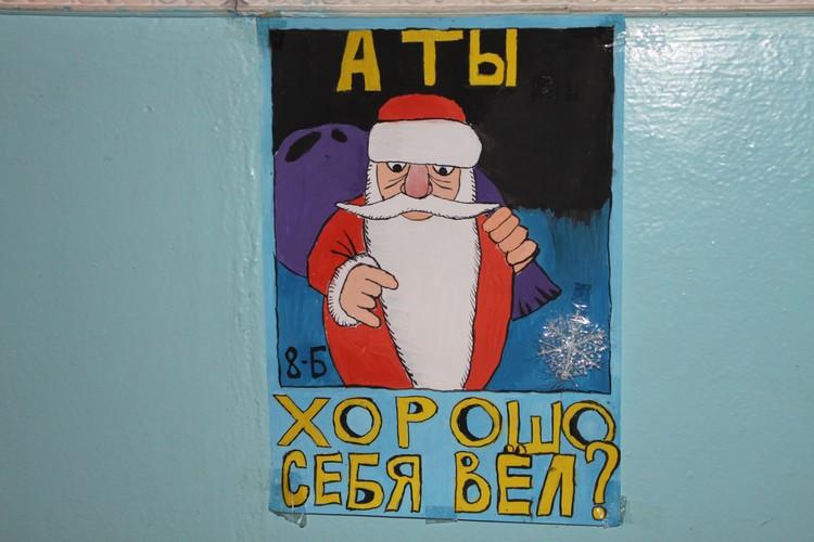 Вот такой плакат висит в школе Гольмовского