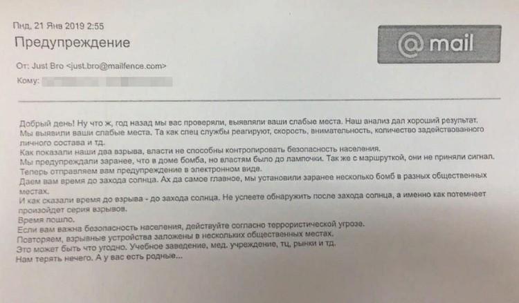 Письмо с угрозами пришло на электронную почту больницы 21 января. Фото: группа «Черное&Белое Магнитогорск»/vk.com
