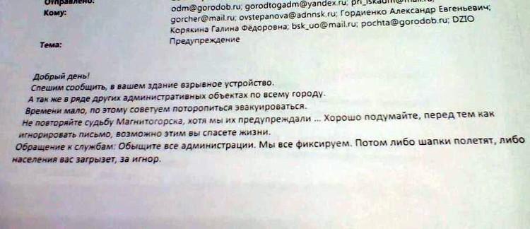Такое послание получили новосибирцы.