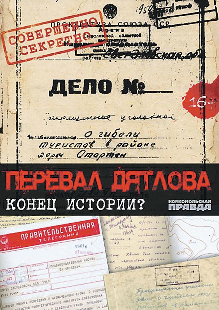 DVD «Перевал Дятлова. Конец истории?»