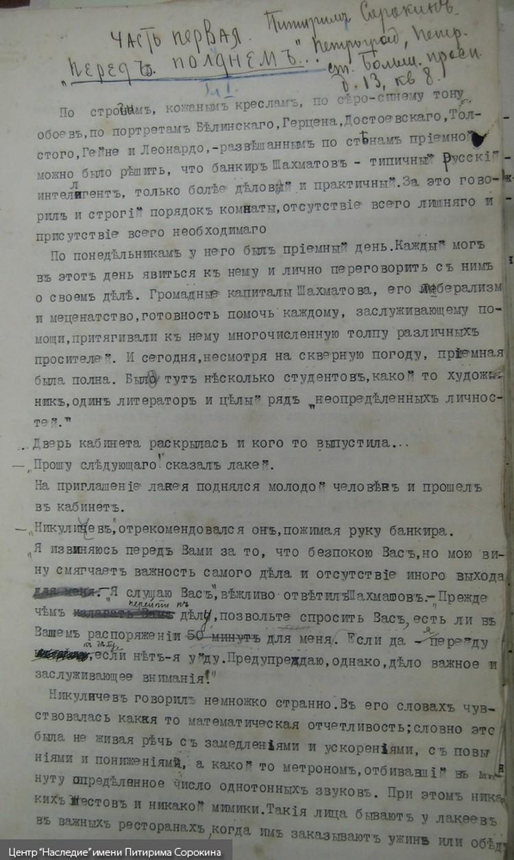"""Первая страница рукописи """"Перед полднем"""""""