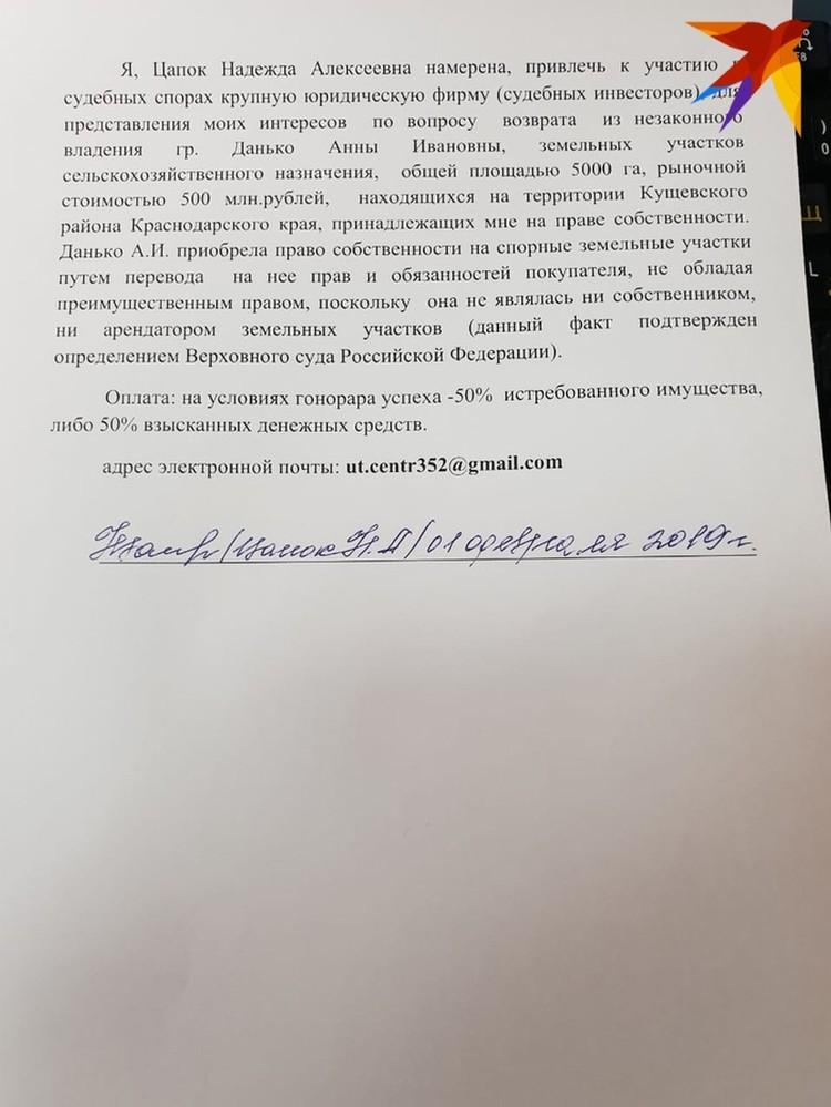 Надежда Цапок заключила соглашение с адвокатом о возвращении земель