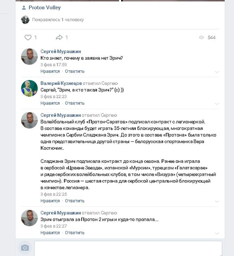Потом комментарий о болезни из группы Протона-Саратов удалили