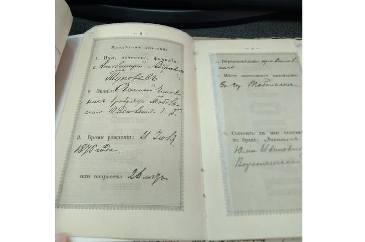 Паспортная книжка Аполлинария Туполева. Фото из архива