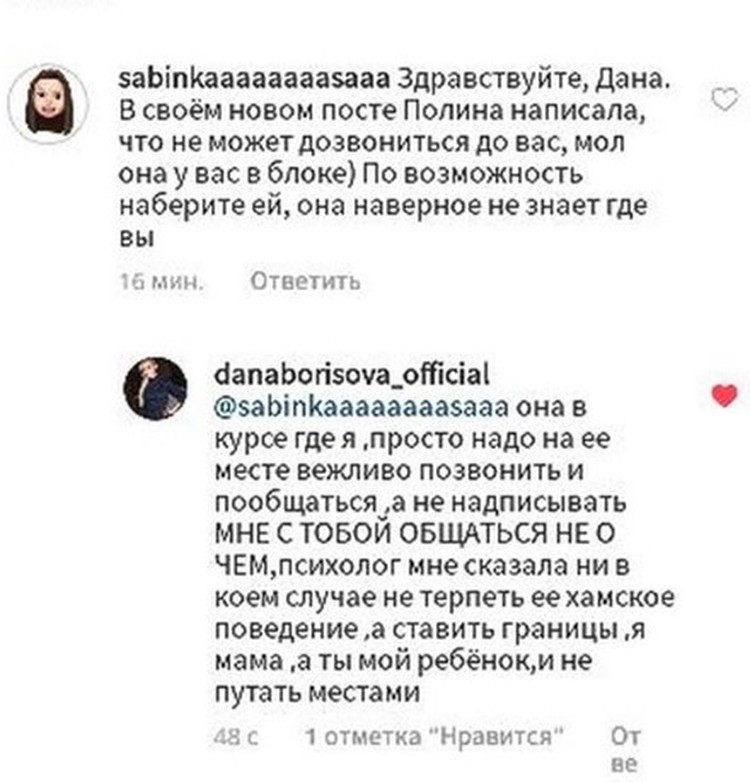 Комментарий от Даны Борисовой о конфликте.