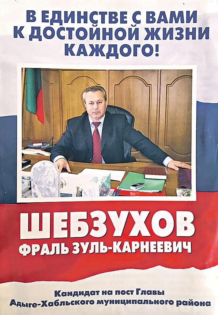 По данным следствия, Арашуков заказал убийство черкесских политиков Фраля Шебзухова (на предвыборной листовке) и Аслана Жукова.