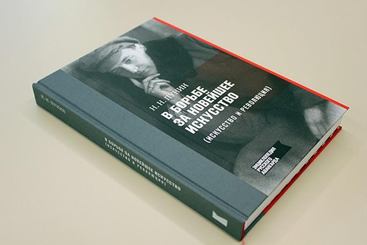 При участии Андрея Дмитриевича удалось найти и опубликовать считавшиеся утерянными мемуары Николая Пунина. Фото предоставлено Александром Кремером