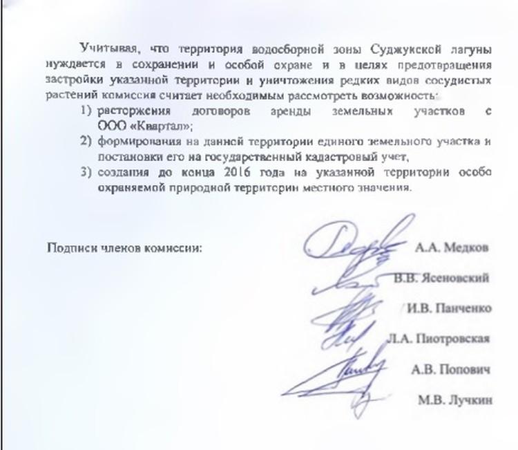 Акт 2016 года с подписью начальника отдела экологической безопасности администрации Новороссийска Ирины Панченко\ ФОТО: Скриншот документа