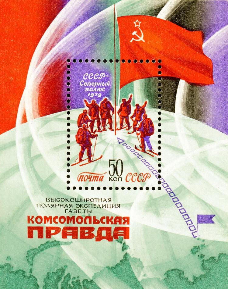 """Высокоширотная полярная экспедиция газеты """"Комсомольская правда"""". 1979."""