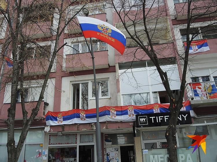 Российские флаги в Косовской Митровице.