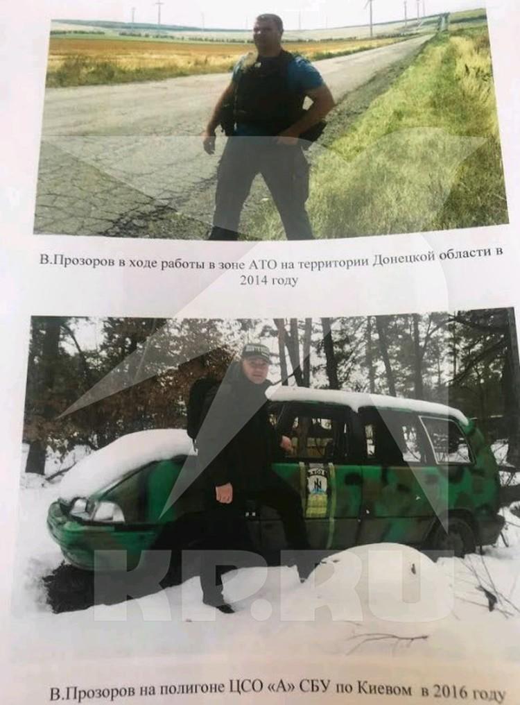 Василий Прозоров на Донбассе.