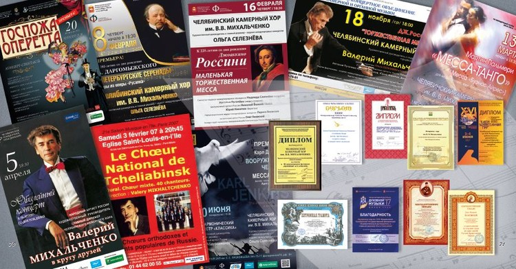 В творческом багаже хора более 70 сложнейших и разнообразных концертных программ, лучшие из которых оценены высокими наградами. Фото: архив Челябинской филармонии.