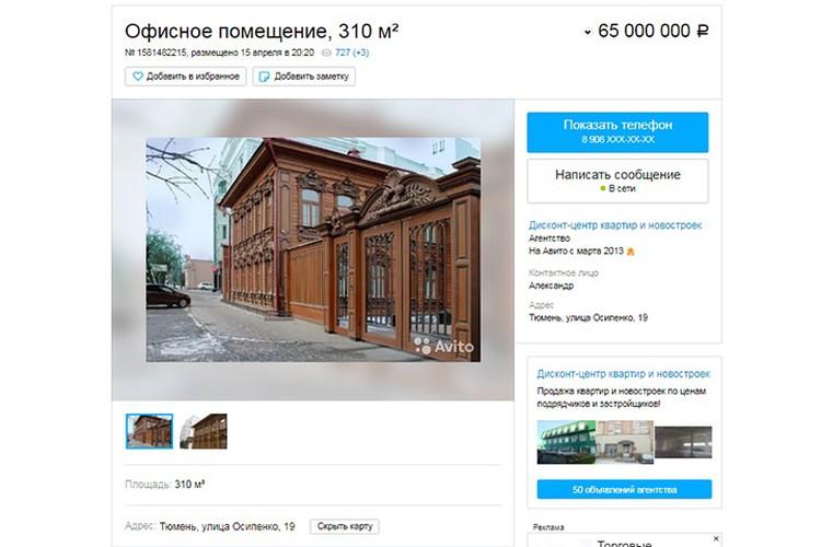 Продается за 65 миллионов рублей. Скриншот сайта объявлений Avito