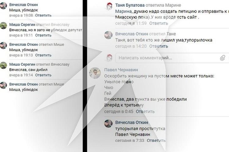 Депутат публично оскорблял жителей Миасса в соцсети.