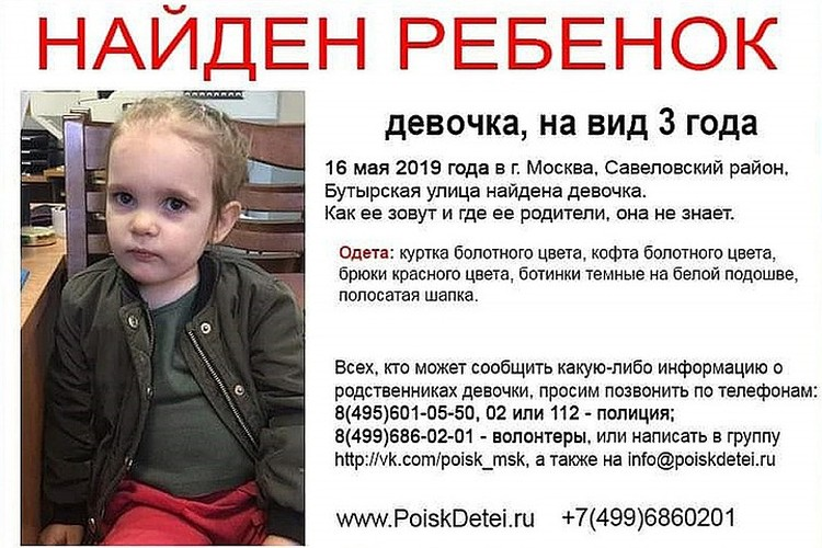 Объявление о поиске родственников найденной девочки.