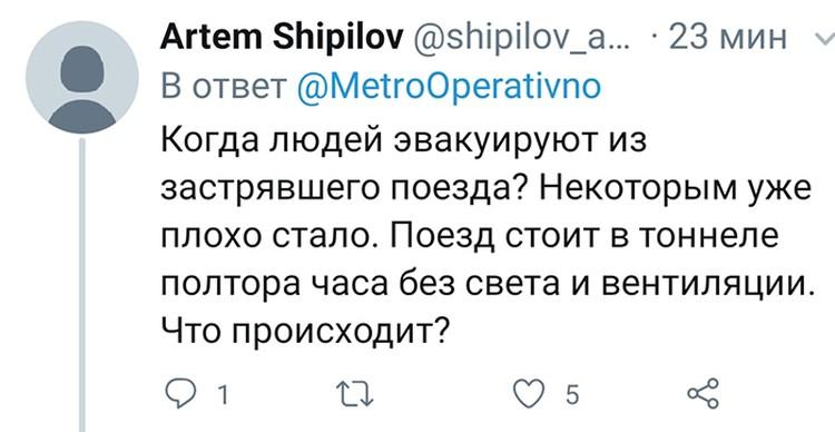 """Позже пассажиры стали сообщать, что они стали """"заложниками"""" остановившегося поезда"""
