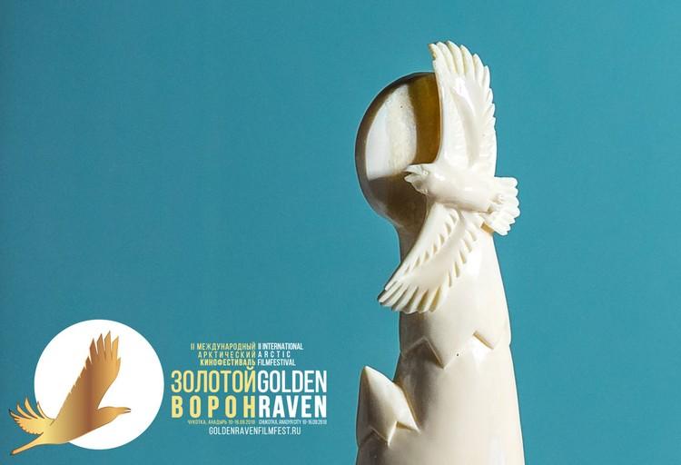 Кинонаграды фестиваля «Золотой ворон» созданы выдающимся художником-косторезом Александром Дьячковым из клыка моржа.