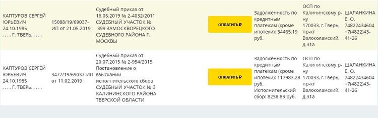На сайте Федеральной службы судебных приставов (в открытом доступе) размещена информация по долгам Сергея Каптурова.