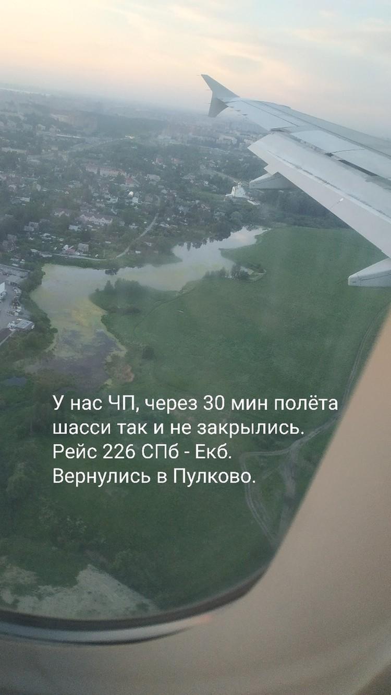 Пассажиры сильно перепугались Фото: Елена Осиева/vk.com