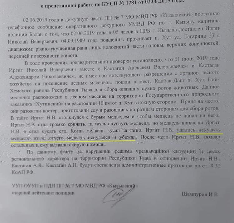 """Протокол, составленный полицией. Фото: газета """"Плюс Информ"""", plusinform.ru"""