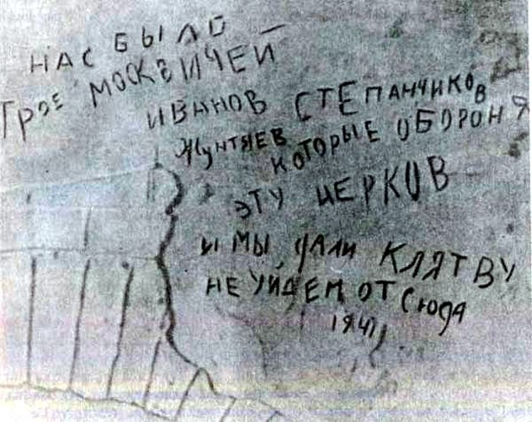 Достоверность этой надписи вызывает вопросы, но ее каким-то образом сняли вместе со штукатуркой и поместили в музей в Москве.