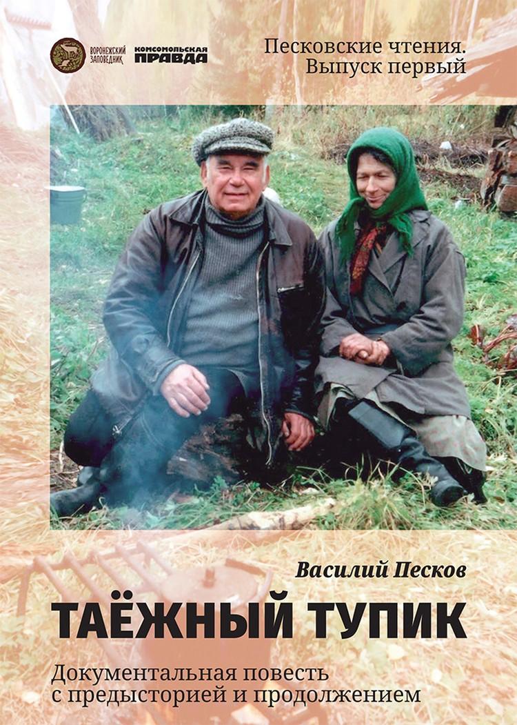 «Таежный тупик» Василия Пескова - лучший газетный сериал ХХ века