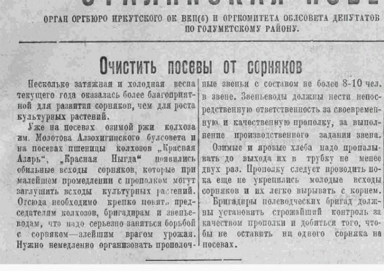 Сталинская правда, газета Голуметского района. 1942 год.