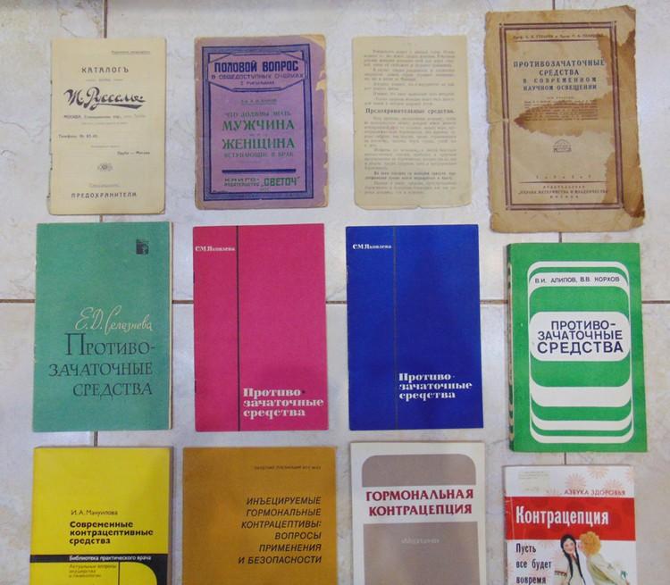 Эти издания в разные годы рассказывали нашим соотечественникам о контрацепции.