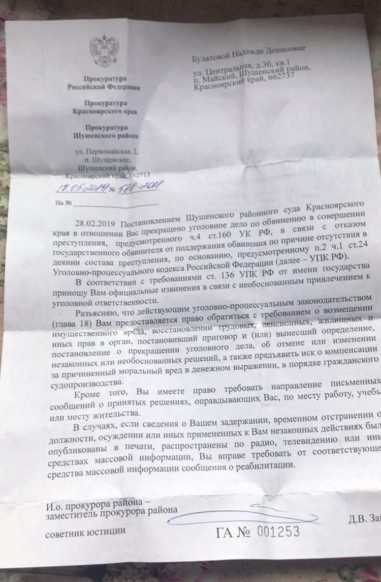 Постановление прокуратуры о прекращении уголовного дела Надежда Денисовна бережет, как большую ценность