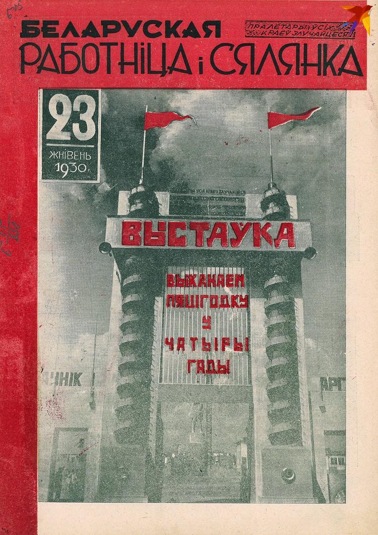 """Обложка журнала """"Белорусская работница и селянка"""" за 1930 год с рекламой выставки. Фото предоставлено Антоном Денисовым."""