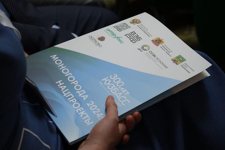 Три кузбасских города в 2020 году могут потерять статус моногородов